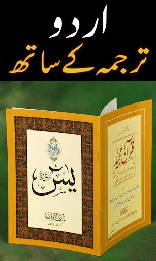 Surah Yaseen Urdu Translation For PC Windows (7, 8, 10, 10X) & Mac Computer Image Number- 7