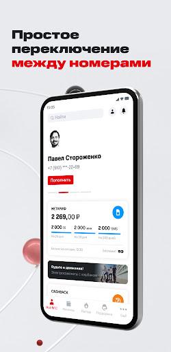u041cu043eu0439 u041cu0422u0421 android2mod screenshots 3