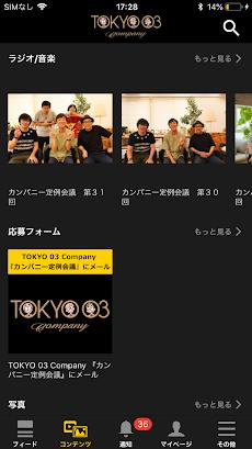 TOKYO 03 Company-東京03オフィシャルアプリのおすすめ画像5