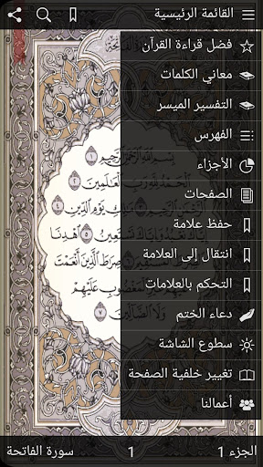 القرآن الكريم مع تفسير ومعاني كلمات  screenshots 1