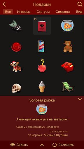u041cu0430u0444u0438u044f u041au043bu0443u0431 screenshots 6