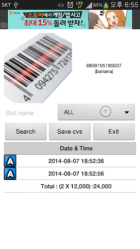 Barcode Inventory Management modavailable screenshots 7