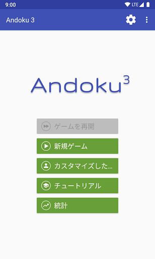 u30cau30f3u30d7u30ec Andoku 3 1.20.0 JA screenshots 1