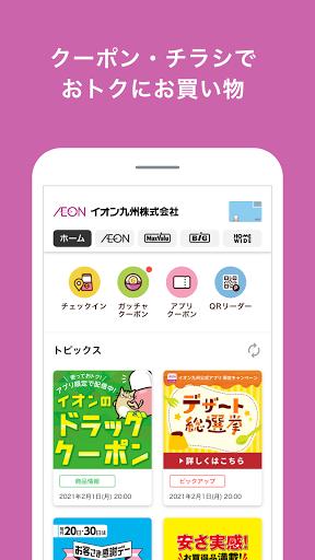 イオン九州公式アプリ modiapk screenshots 1