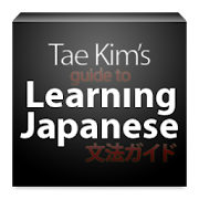 Learning Japanese