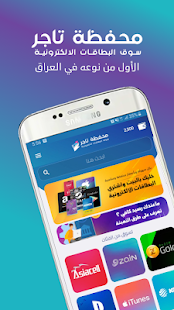 Download محفظة تاجر For PC Windows and Mac apk screenshot 1