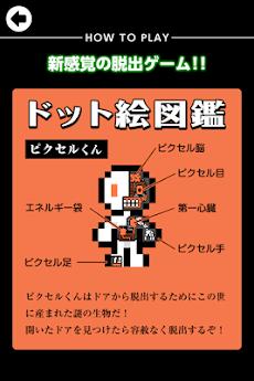 脱出ゲーム ピクセルルームのおすすめ画像4