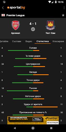 Sportal (Sportal.bg) android2mod screenshots 4