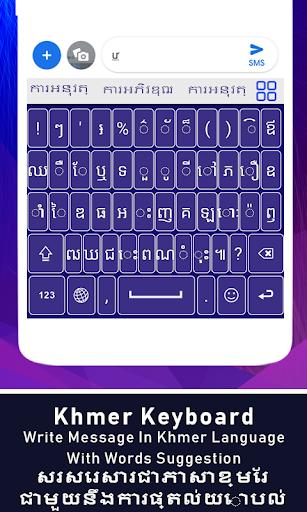 Khmer keyboard for android with Custom keyboard 1.0.6 screenshots 2