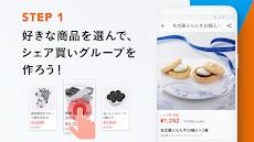KAUCHE(カウシェ) - シェア買いアプリのおすすめ画像3