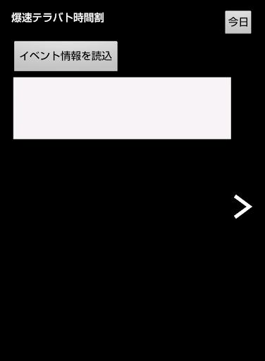 爆速テラバト時間割【メタルゾーン】ゲリラアラームツール For PC Windows (7, 8, 10, 10X) & Mac Computer Image Number- 8
