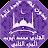 Download القران الكريم محمد ايوب بدون نت جودة عالية ج2 |جنة APK for Windows