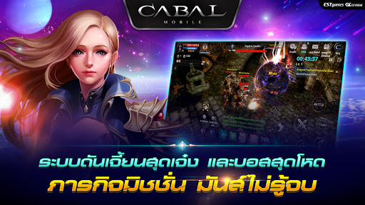 CABAL M apkpoly screenshots 6