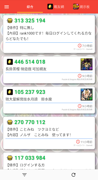 PND Pro screenshot 7