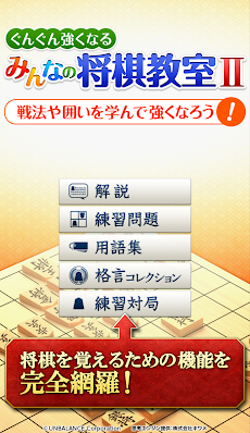 みんなの将棋教室Ⅱ~戦法や囲いを学んで強くなろう~のおすすめ画像1