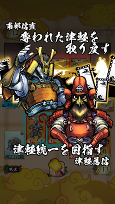 津軽為信統一記のおすすめ画像2