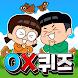 흔한남매 OX퀴즈 - 캐주얼 상식 퀴즈 게임