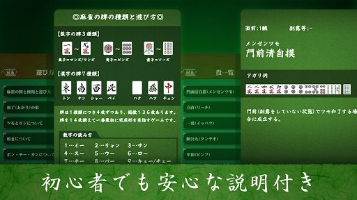 Mahjong Free 3.6.9 screenshots 4