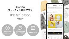 Rakuten Fashion - 楽天ポイントが貯まる・使えるファッション通販アプリのおすすめ画像1