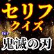 セリフクイズfor鬼滅の刃 アニメ名言集クイズ 人気少年ジャンプ作品 無料ゲームアプリ