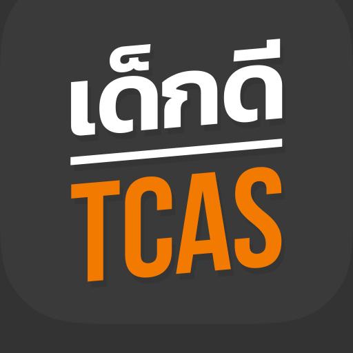 Dek-D TCAS - Thai University Admission Guide