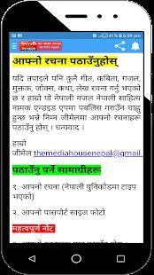 Nepali Gajal - Nepali Sahitya
