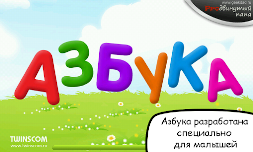 Russian alphabet for kids For Pc – Safe To Download & Install? 1