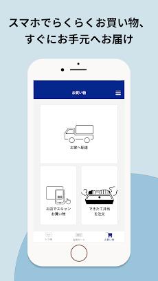 トライアルお買い物アプリ(公式)のおすすめ画像5