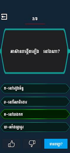 Khmer Top Quiz: Millionaire 2021 2.0.2 screenshots 13