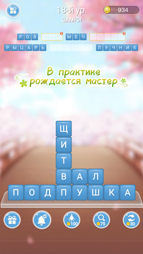 u0420u0430u0437u0431u0438u0442u044c u0421u043bu043eu0432u0430: u0423u0441u0442u0440u0430u043du0435u043du0438u0435 u0411u043bu043eu043au043eu0432 u0421u043bu043eu0432 1.4102 screenshots 12