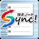快走ノート Sync! - Androidアプリ