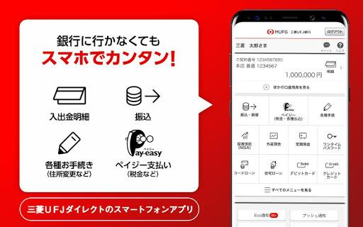 東京 三菱 ufj 銀行 atm