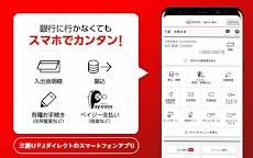三菱UFJ銀行のおすすめ画像1