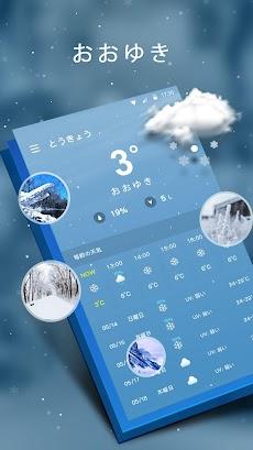 天気予報 - 天気無料・雨雲レーダー・台風の天気予報のおすすめ画像3