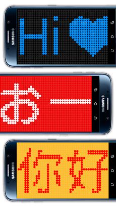LED Banner Pro の Androidのおすすめ画像1