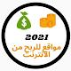 مواقع الربح من الانترنت ٢٠٢١ para PC Windows