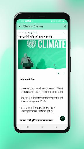 Ghatna Chakra apktram screenshots 5