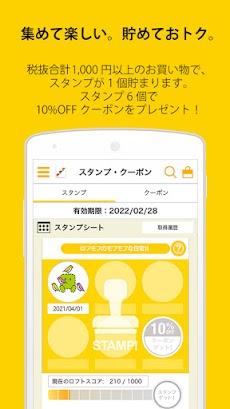LOFTアプリのおすすめ画像4