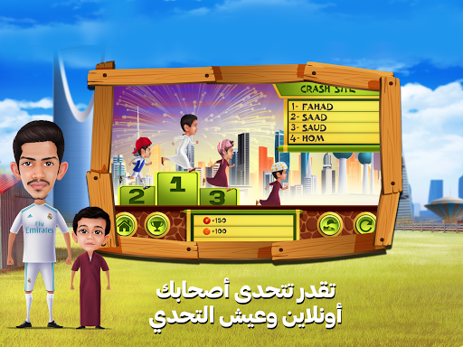 Saud Brothers  Screenshots 5