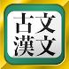 無料!古文・漢文(古文単語、古典文法、漢文)