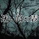 狼ゲーム 〜アナザー〜