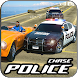 Police Car Chase: Real car Parking game: Cop Games