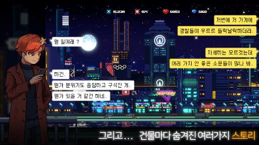 Sunless City : uc57cuacbduac8cuc784 apkdebit screenshots 5