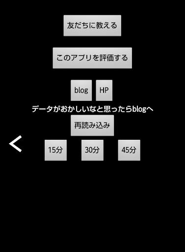 爆速テラバト時間割【メタルゾーン】ゲリラアラームツール For PC Windows (7, 8, 10, 10X) & Mac Computer Image Number- 7