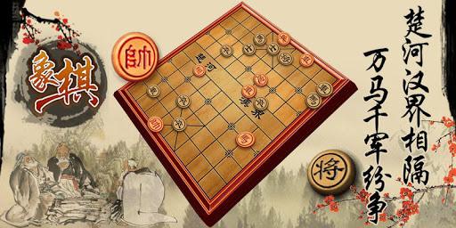 Chinese Chess: Co Tuong/ XiangQi, Online & Offline  Screenshots 15