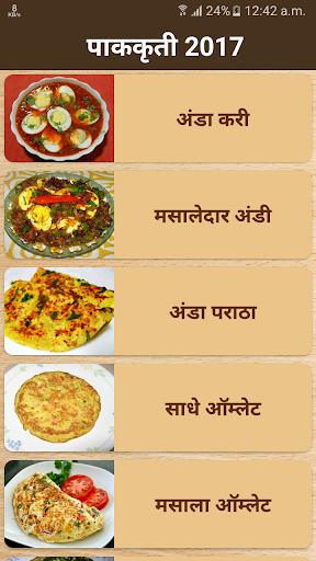 Marathi Non Veg Recipes modavailable screenshots 1