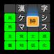 漢字ケシマス【用意された漢字を全て消していこう。小学・中学レベル〜漢検1級レベルまで】