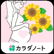 ママびより - 妊娠~出産・育児期までサポートする妊婦さんのためのアプリ!パパ専用のパパモードも