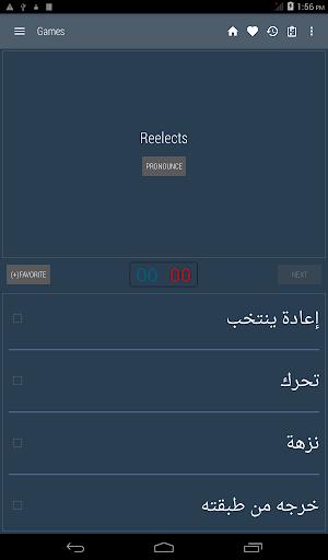 English Arabic Dictionary 8.3.2 Screenshots 9