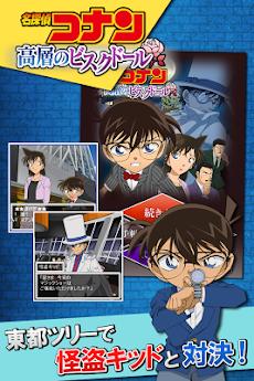 名探偵コナン×推理ゲーム:大ヒットアニメが推理ゲームで登場!のおすすめ画像3